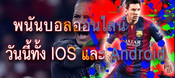 พนันบอลไทย